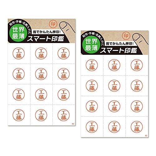 スマート印鑑 工藤 2枚セット 200-0063