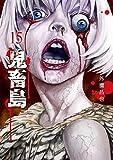 鬼畜島 15巻 (LINEコミックス)