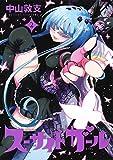 スーサイドガール 2 (ヤングジャンプコミックス)