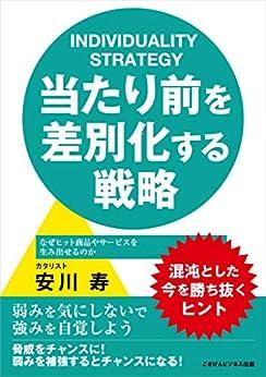 [安川 寿]の当たり前を差別化する戦略 なぜヒット商品やサービスを生み出せるのか