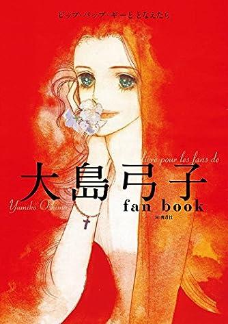 大島弓子 fan book ピップ・パップ・ギーととなえたら
