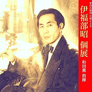 3SCD-0034 「室内合唱団 日唱による伊福部昭個展」
