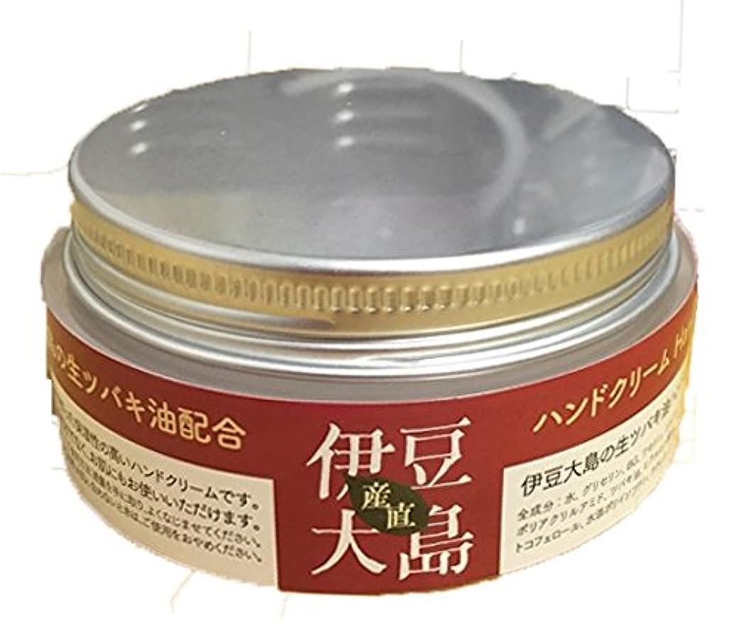 地下鉄悲劇的な夜明けに伊豆大島の生ツバキ油ハンドクリーム80? 2個セット