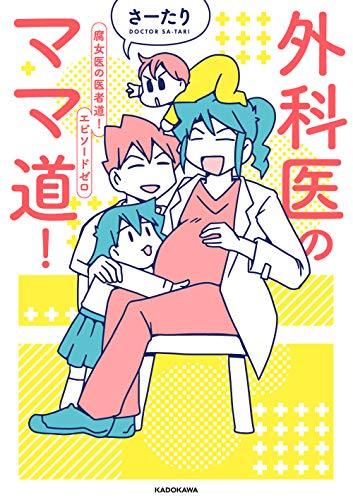『外科医のママ道! 腐女医の医者道!エピソードゼロ (メディアファクトリーのコミックエッセイ)』のトップ画像