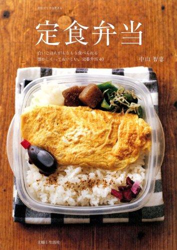 定食弁当 (別冊すてきな奥さん)の詳細を見る