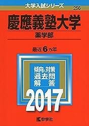 慶應義塾大学 薬学部 2017年版・赤本・過去問