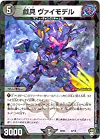 デュエルマスターズ DMSD-16/6/戯具 ヴァイモデル