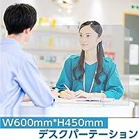 [当日発送] [日本製]飛沫遮断 樹脂パーテーション W600*H450mm 飛沫防止 透明 クリア樹脂パーテーション デスク用仕切り板 コロナウイルス 対策、衝立 飲食店 オフィス 学校 病院 薬局 組立式 [受注生産、返品交換不可][tap-600]