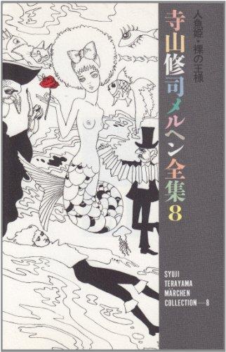 人魚姫・裸の王様 (寺山修司メルヘン全集)
