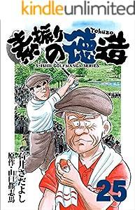 素振りの徳造 25巻 表紙画像
