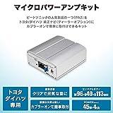 Beat-Sonic ビートソニック マイクロパワーアンプ トヨタ/ダイハツディーラーオプションナビ用 [ PA2T1 ]
