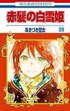 赤髪の白雪姫 20 (花とゆめコミックス)