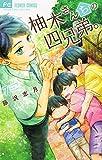 柚木さんちの四兄弟。 (7) (フラワーコミックス)