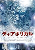 ディアボリカル [DVD]