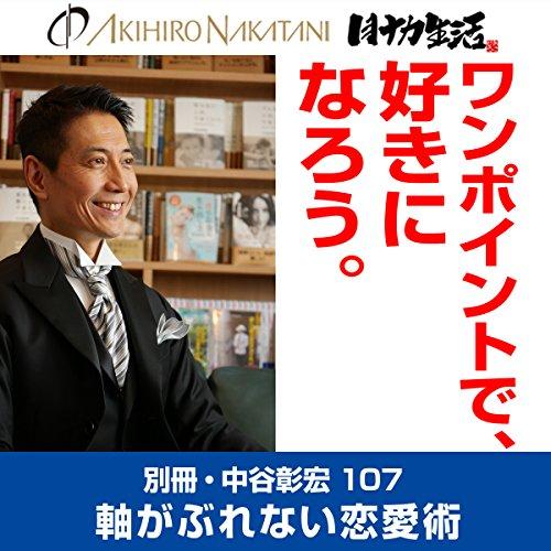 『別冊・中谷彰宏107「ワンポイントで、好きになろう。」』のカバーアート