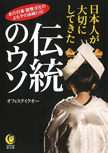 日本人が大切にしてきた伝統のウソ (KAWADE夢文庫)
