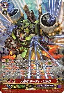カードファイト!!ヴァンガード/PR/0742 大悪党 ダーティ・ピカロ