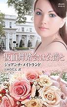 仮面舞踏会は公爵と (ハーレクイン・ヒストリカル・スペシャル)