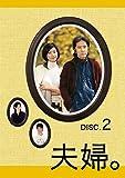 夫婦。Vol.2 [DVD]