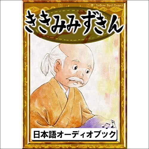 『ききみみずきん』のカバーアート