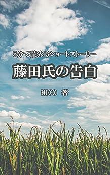 [HICO]の5分で読めるショートストーリー 藤田氏の告白