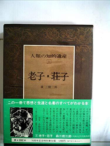 人類の知的遺産〈5〉老子・荘子 (1978年)