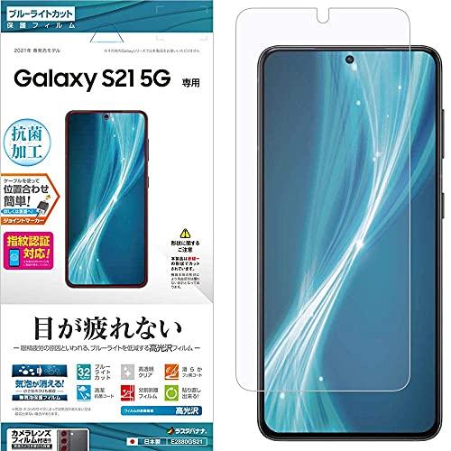 ラスタバナナ Galaxy S21 5G専用 SC-51B SCG09 フィルム 平面保護 ブルーライトカット 高光沢 抗菌 ギャラクシー S21 5G 液晶保護 E2880GS21