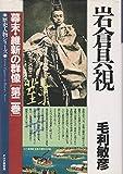 岩倉具視 (歴史人物シリーズ―幕末・維新の群像)