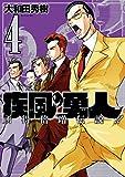 疾風の勇人(4) (モーニングコミックス)