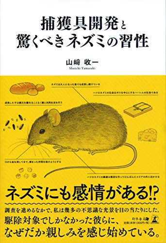 捕獲具開発と驚くべきネズミの習性