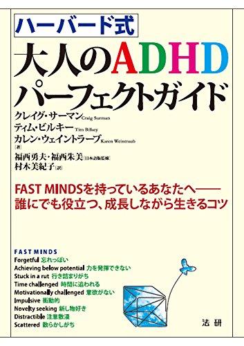 ハーバード式 大人のADHDパーフェクトガイド