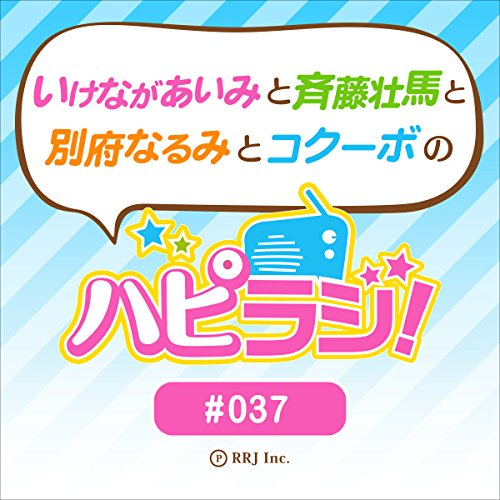 『#37 いけながあいみと斉藤壮馬と別府なるみとコクーボのハピラジ!』のカバーアート