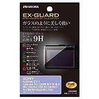 HAKUBA デジタルカメラ液晶保護フィルム EX-GUARD 高硬度9H SONY VLOGCAM ZV-1 専用 EXGF-SVZV1指紋防止 フッ素コート貼り直し可能