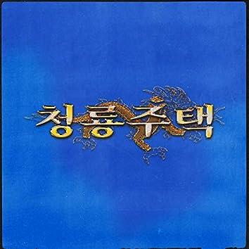 Blue Dragon Mansion