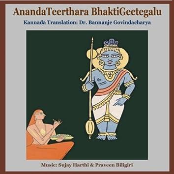 Anandateerthara Bhaktigeetegalu