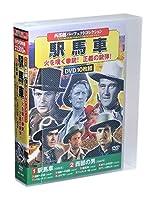 西部劇 パーフェクトコレクション 駅馬車 DVD10枚組 (ケース付)セット