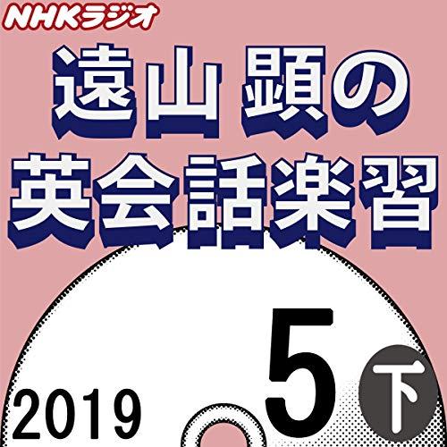 『NHK 遠山顕の英会話楽習 2019年5月号(下)』のカバーアート
