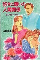 好きと嫌いの人間関係―魅力と愛の心理学 (有斐閣選書)