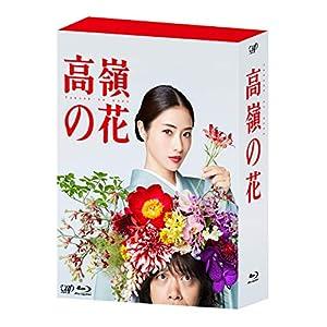 """高嶺の花 Blu-ray BOX"""""""