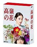 高嶺の花 Blu-rayBOX[Blu-ray/ブルーレイ]