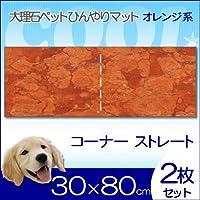 大理石でペットひんやりマット冷却タイルとってもお得!横で並べる2枚セット(オレンジ) 石専門店.com【40×30×2~3cm×2枚】