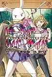 ピーチボーイリバーサイド(2) (月刊少年マガジンコミックス)