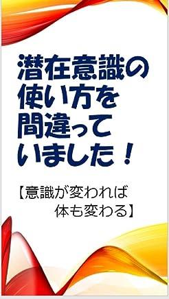 Senzaki Ishiki no Tsukaikata wo Machigatte Imashita: Ishiki ga kawade a karada mo kawaru (Japanese Edition)