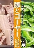 豚とゴーヤー、そのほかあれこれ: 黒熊ボンボンの失敗しない沖縄料理レシピ集 (黒熊料理研究所)