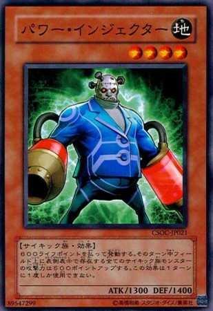 Yu-Gi-Oh Karten [Power Injector] CSOC-JP021-N Crossroads of Chaos