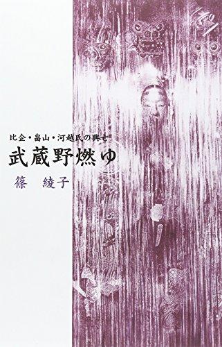 武蔵野燃ゆ―比企・畠山・河越氏の興亡の詳細を見る