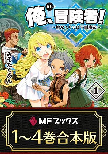 【合本版】俺、冒険者! ~無双スキルは平面魔法~ 全4巻 (MFブックス)