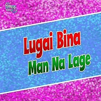 Lugai Bina Man Na Lage (Bhojpuri song)