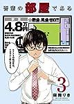 吾輩の部屋である (3) (ゲッサン少年サンデーコミックス)
