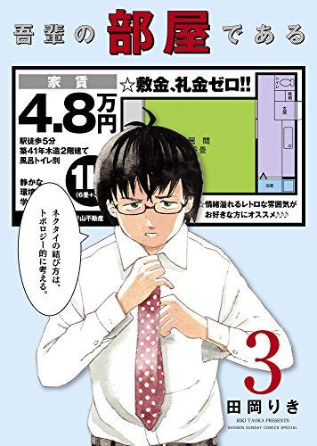 吾輩の部屋である (3) (ゲッサン少年サンデーコミックス) - 田岡 りき